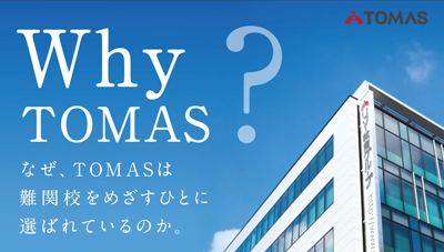 TOMASが初めての方へ | サムネイル