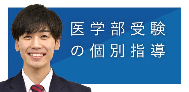 医学部受験対策・中高生の進学個別指導