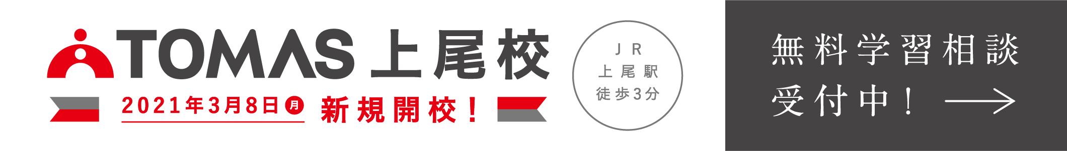 TOMAS上尾校舎リニューアルオープン