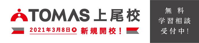 TOMAS上尾校舎リニューアルオープン スマホ