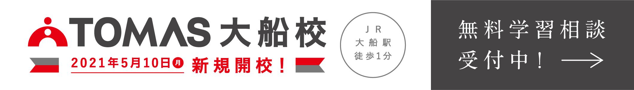 TOMAS大船校舎オープン