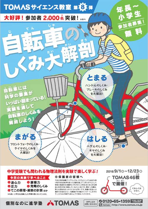自転車の実験
