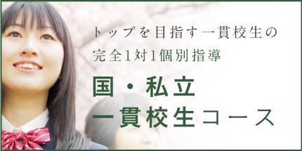 中高一貫校生コース