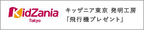 KidZania Tokyo キッザニア東京発明工房