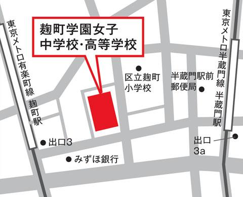 麹町学園 地図