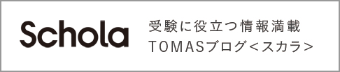 TOMASの情報サイト<スカラ>