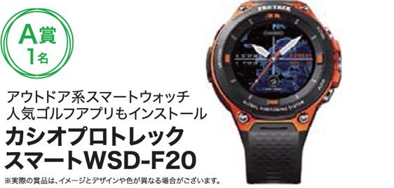 カシオプロトレックスマートWSD-F20 A賞1名