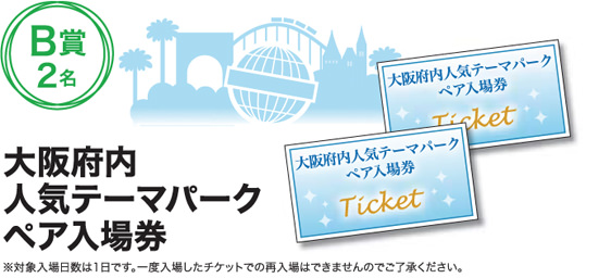 大阪府内人気テーマパークペア入場券 B賞2名
