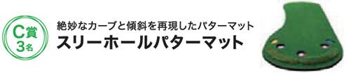スリーホールパターマット C賞3名