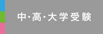 中・高・大学受験