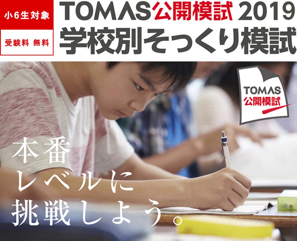 小6生対象 TOMAS公開模試 学校別そっくり模試