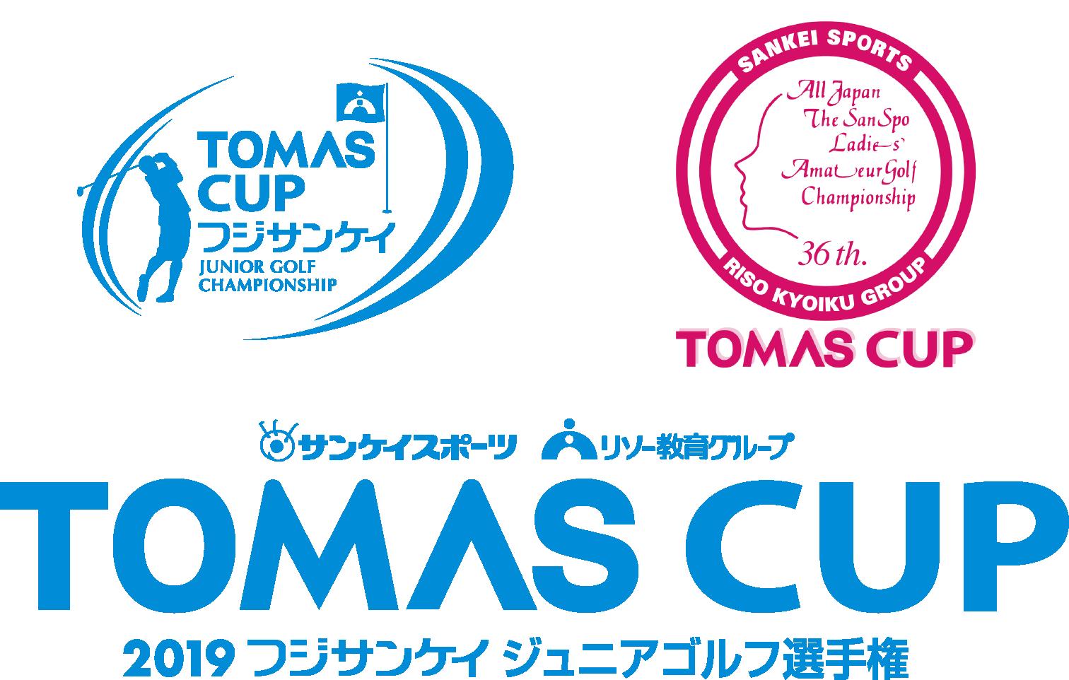TOMAS CUP ジュニアゴルフ
