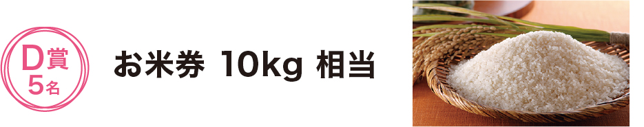 お米券10kg相当 D賞5名