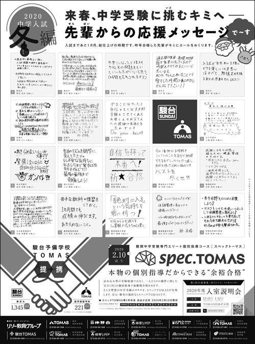 中学受験生を応援する全15段広告   冬編