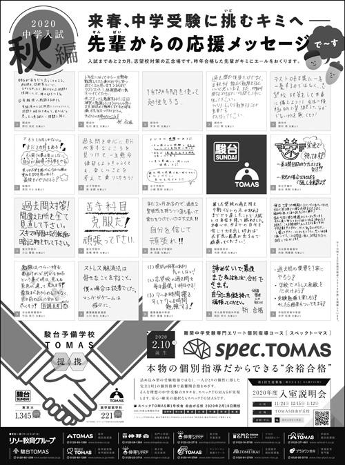 中学受験生を応援する全15段広告   秋編