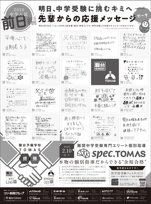 中学受験生を応援する全15段広告   前日編
