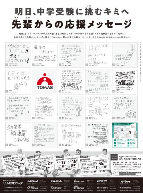 中学受験生を応援する全15段広告 | 前日編