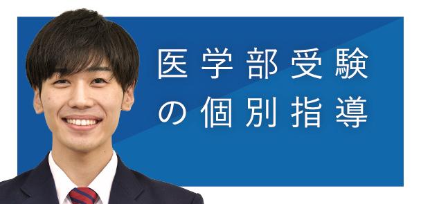 医学部受験の個別指導
