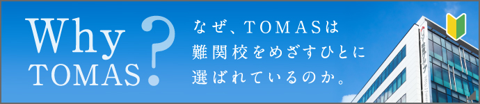 TOMASが初めての方へ。Why Tomas?